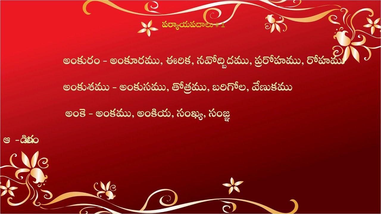 Telugu Grammar - Telugu Paryaya Padamulu - Telugu Synonyms 1 | Teta