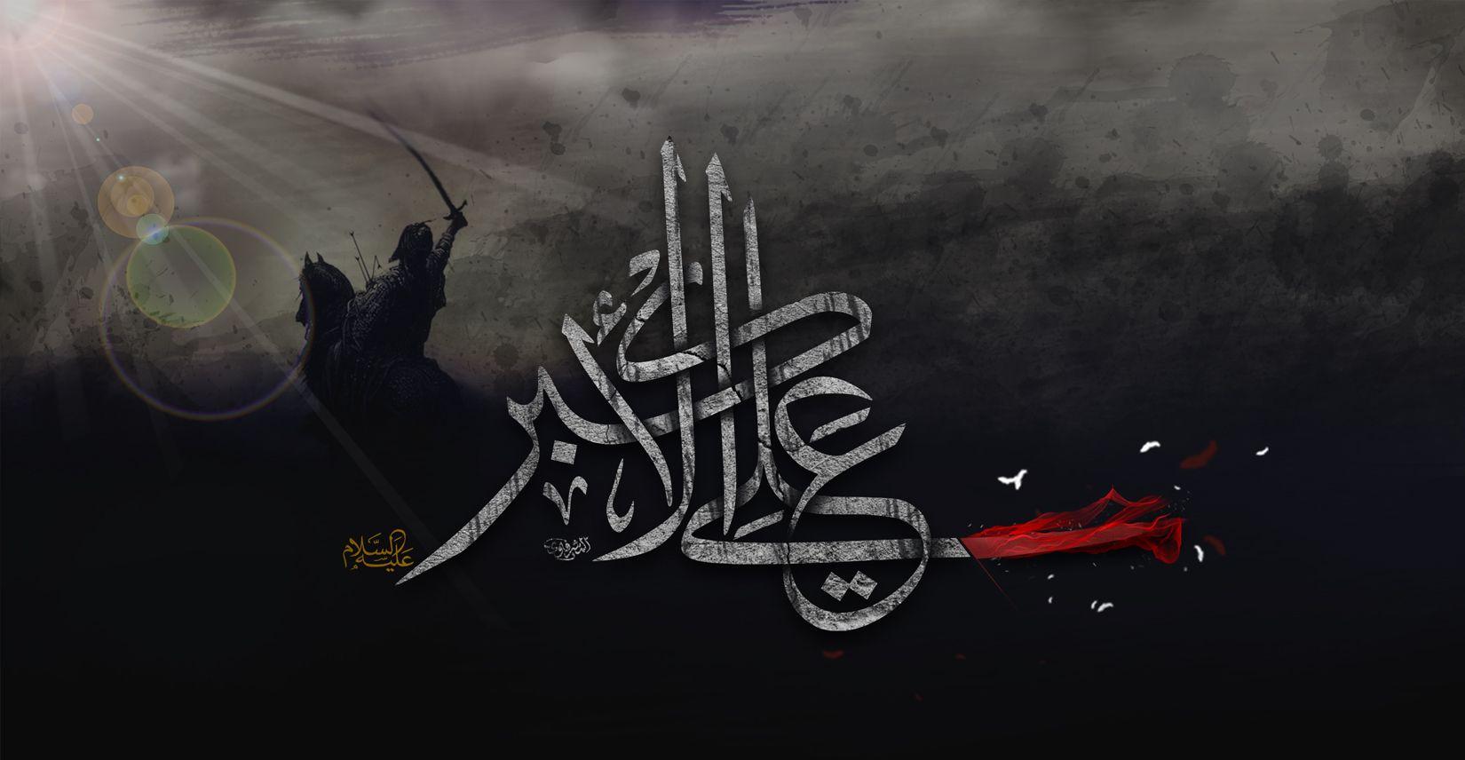 علي الاكبر عليه السلام Movie Posters Arabic Calligraphy Poster