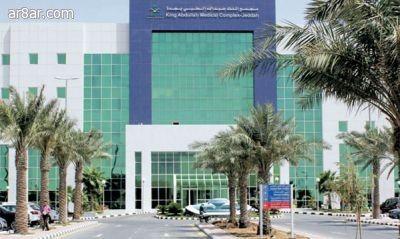 مجمع الملك عبدالله الطبي بجدة يعلن عن فرص وظيفية للرجال والنساء Building Multi Story Building Structures