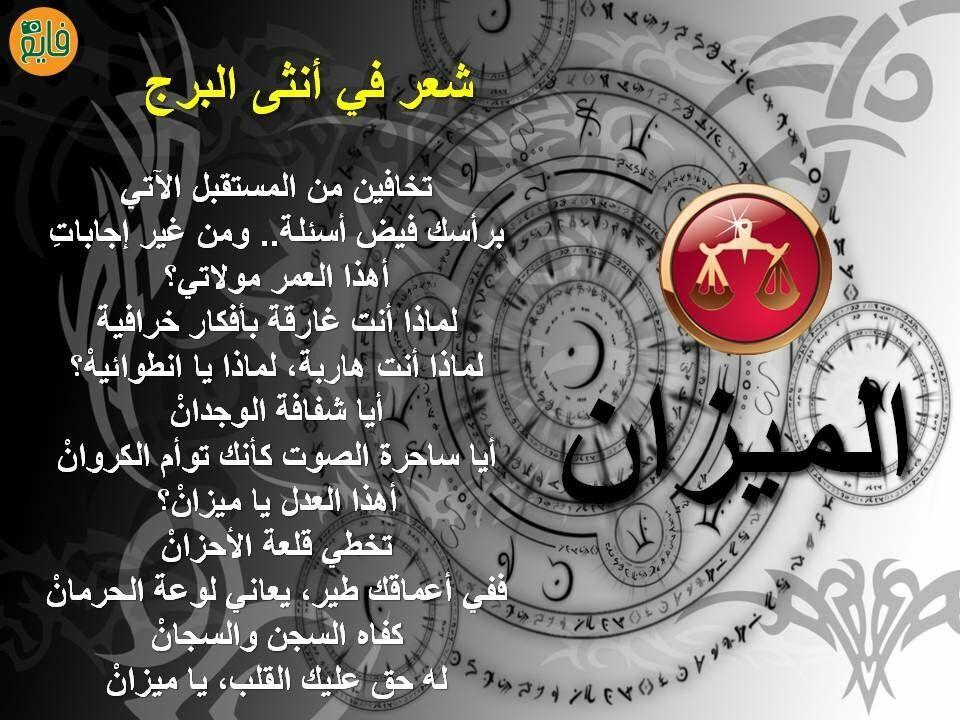 شعر في أنثى برج الميزان Breitling Watch Alva Inspiration