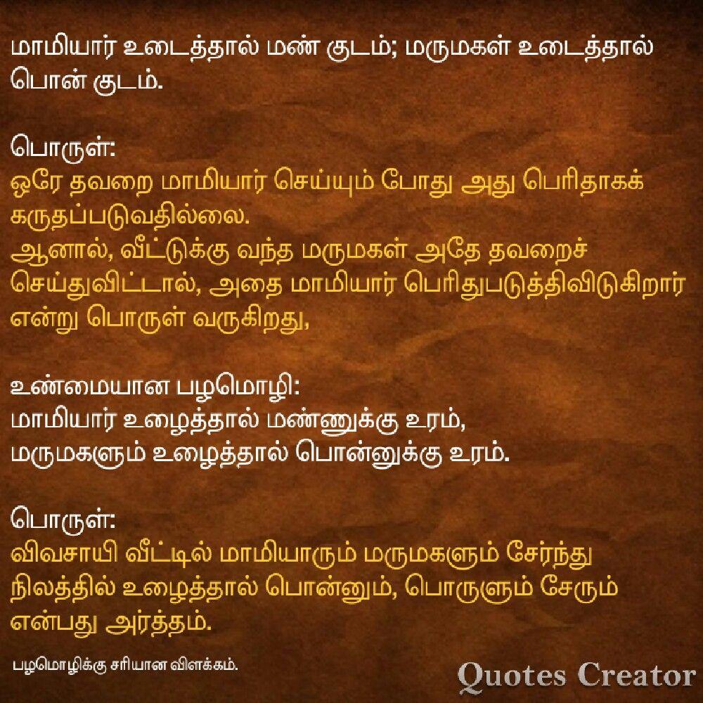 Idea by Arun kumar Velusamy on பழமொழிக்கு சரியான விளக்கம்