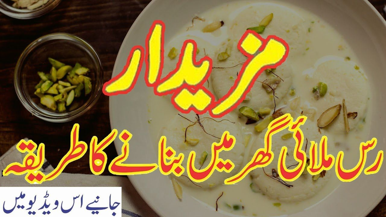 Rasmalai Recipe in Urdu How to Make Ras Malai رس ملائی