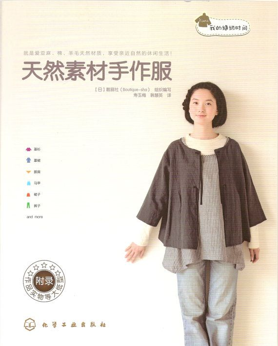 Natural Adult Clothings Japanese Sewing Craft book (In Chinese)