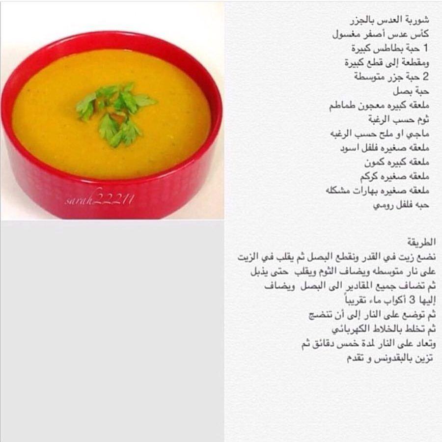 Pin By Nadih Koko On طبخات Food Arabic Food Recipes