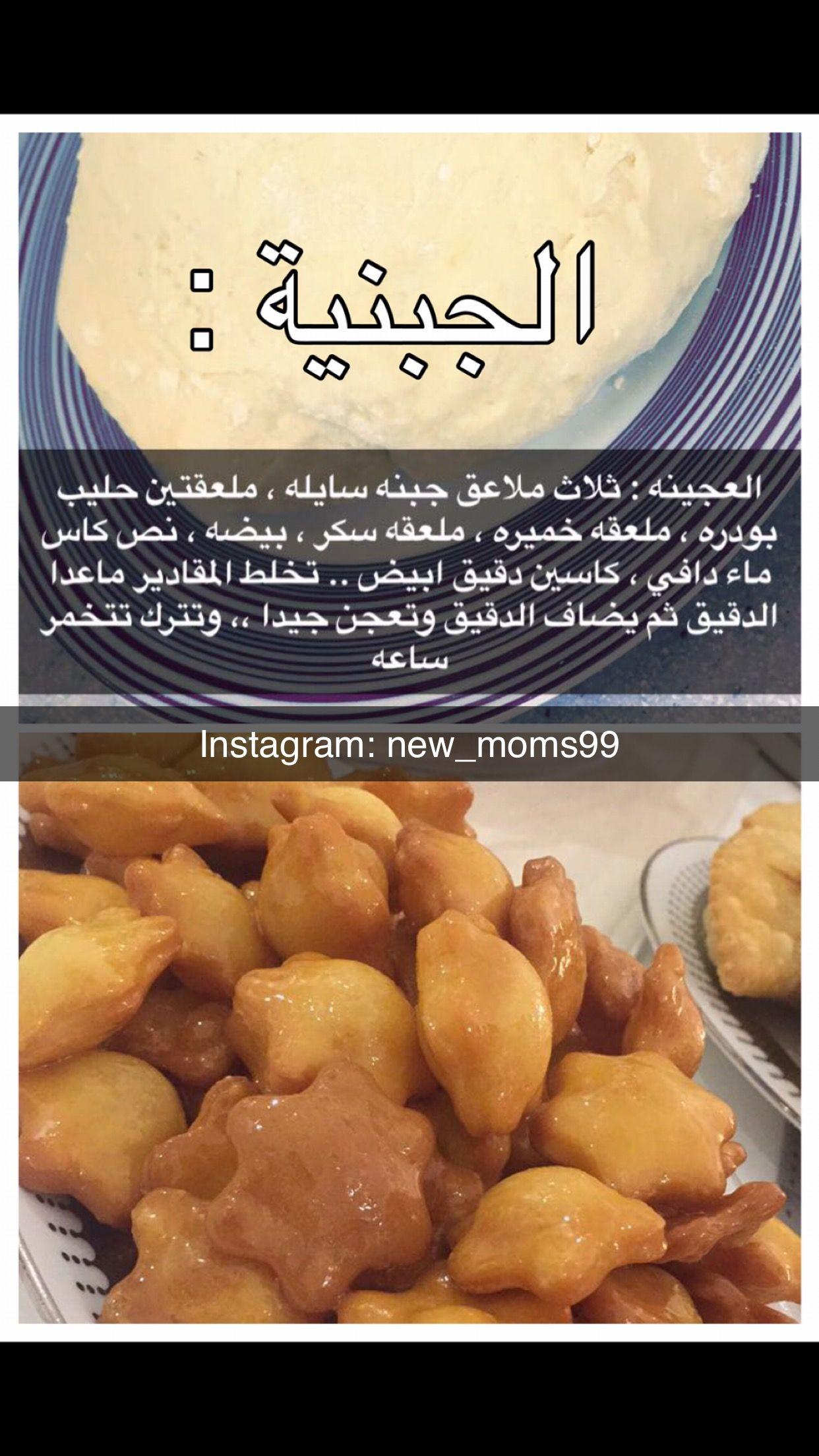 الجبنية Recipes Tunisian Food Cooking Recipes