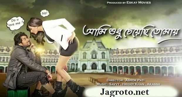 Ami Sudhu Cheyechi Tomay Bengali Full Movie Hd 1080p