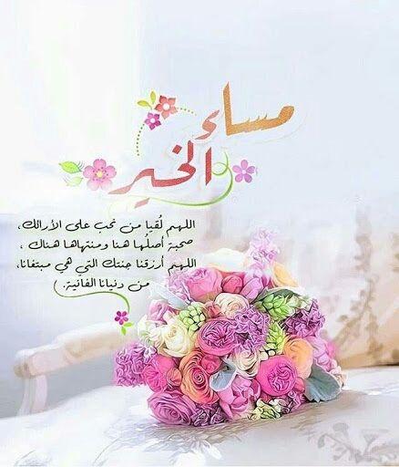 Pin By Sameera Misriyyah On مساء الطيب Evening Greetings Good Morning Wallpaper Night Wishes