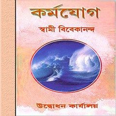 Raja Yoga Book By Swami Vivekananda Pdf Free Download Girl Code Book Pdf Free Download