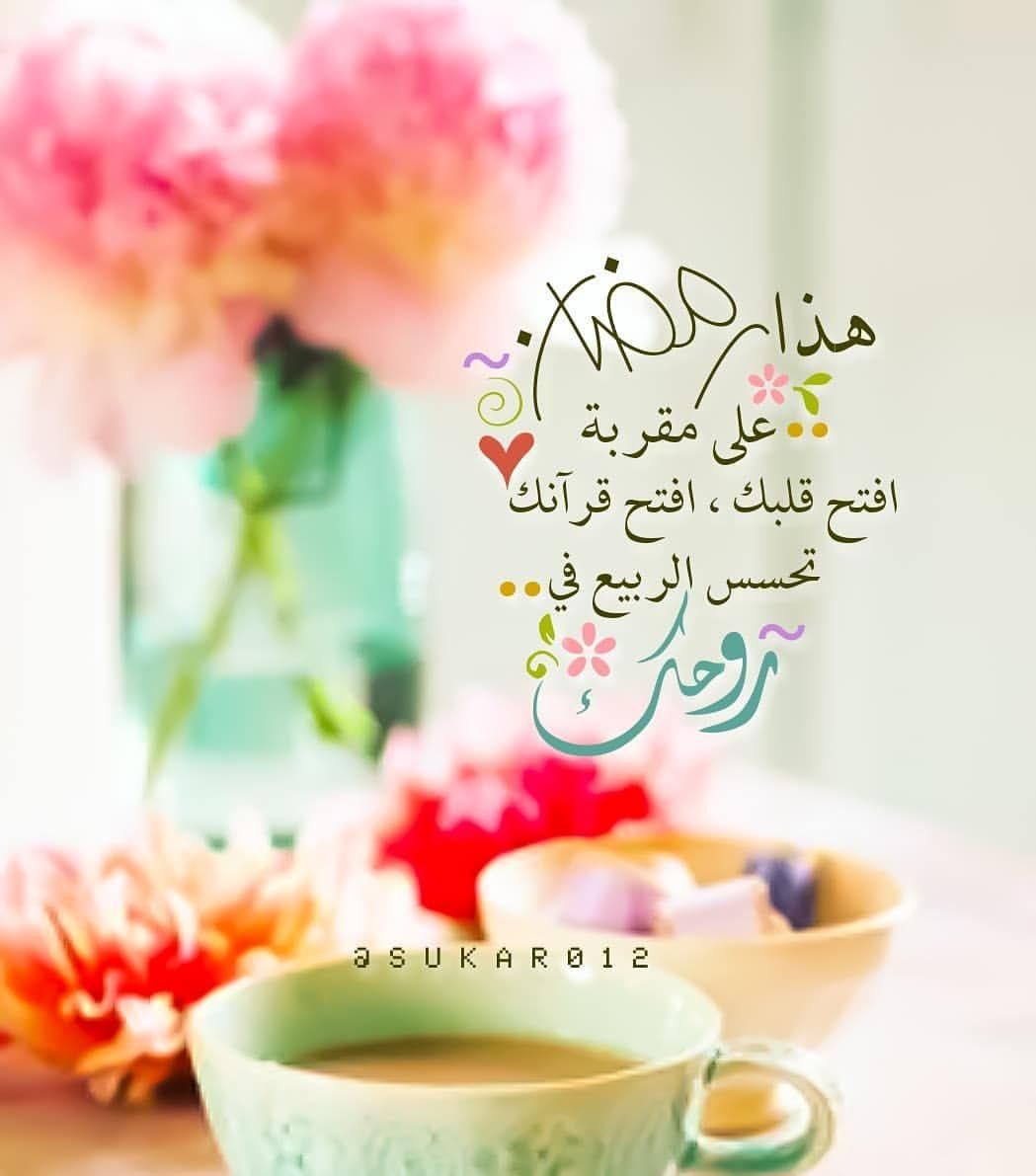 هذا رمضان على مقربة أفتح قلبك افتح قرآنك تحسس الربيع في روحك يارب بلغن ا شهر الخير تصاميمي لرمضان هنا الرجاء Ramadan Place Card Holders Cards