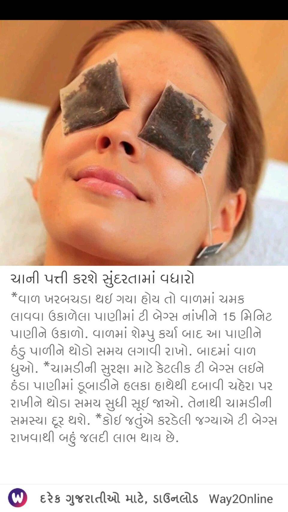 Pin by Savseta Chirag on education Sleep eye mask