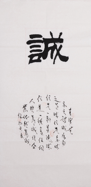 75 Chinese Calligraphy Of Honesty Pinterest Letters