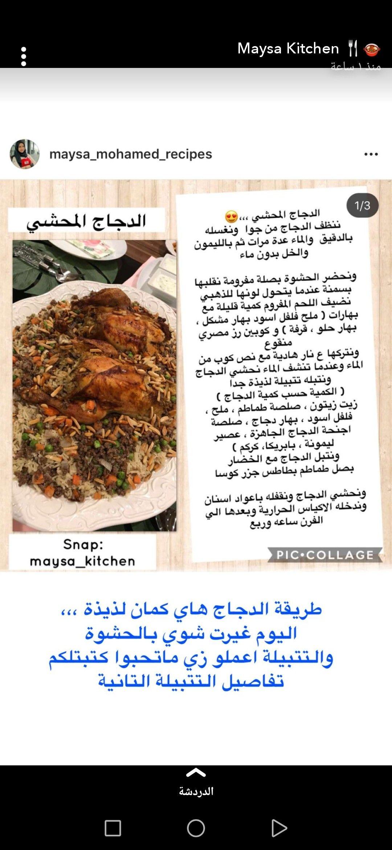 Pin By Sana Azhary On طبخات وضيافة عربية وعالمية Cooking Recipes Meat Jerky