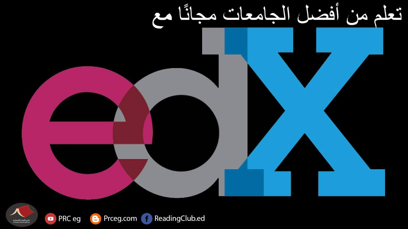 شرح موقع Edx كورسات اون لاين مجانية من أفضل جامعات العالم Free Online Courses Online Learning Online Courses