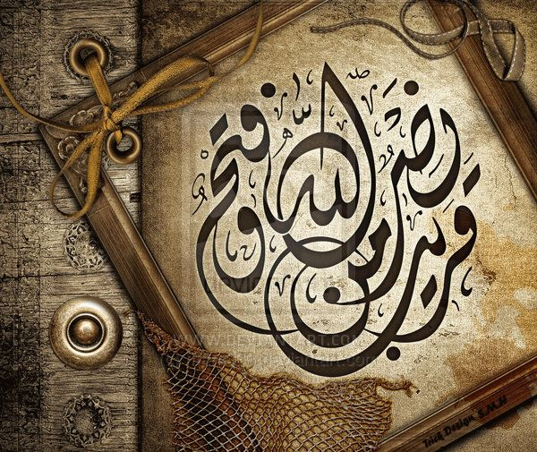 Arabic Caligraphy 005 By Marh333 On Deviantart Islamic Art Calligraphy Islamic Calligraphy Painting Islamic Caligraphy