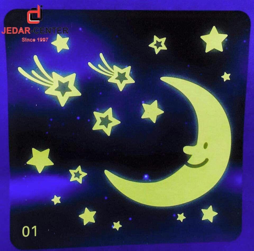 قمر ونجوم فوسفورية Superhero Logos Poster Art
