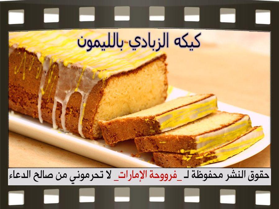طريقة عمل كيكه الزبادي بالليمون بالصور Yogurt Cake Desserts Food