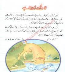 Image result for urdu kahani bachon ki   noor pin   Urdu