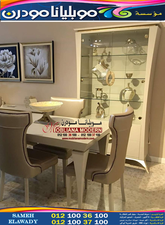 اشكال نيش 2022 2023 موبليانا مودرن Home Decor Dining Room Room