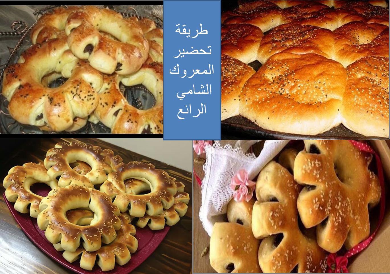 تحضير المعروك الشامي السوري منزليا Food Breakfast Bagel