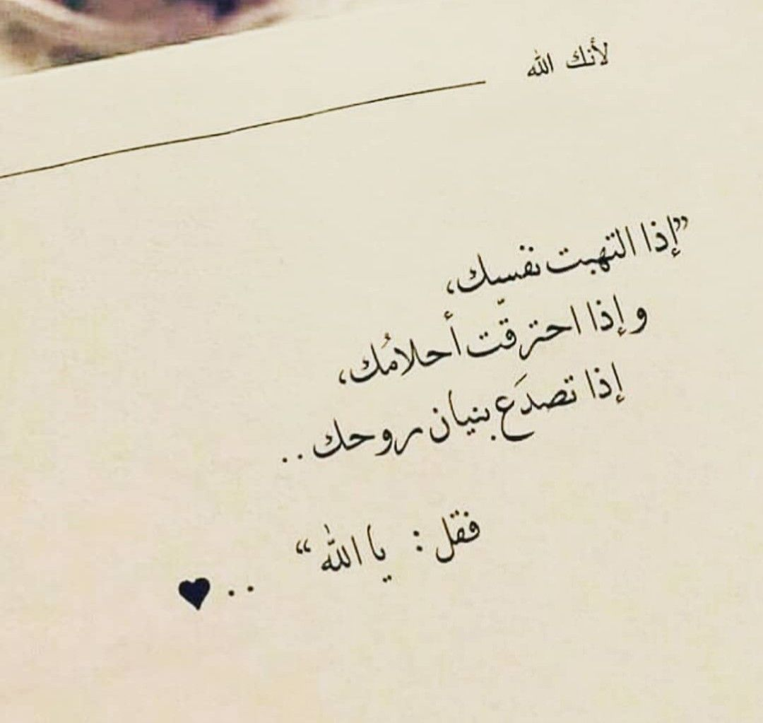 Pin By Haidy On تأملات Words Quotes Arabic Quotes