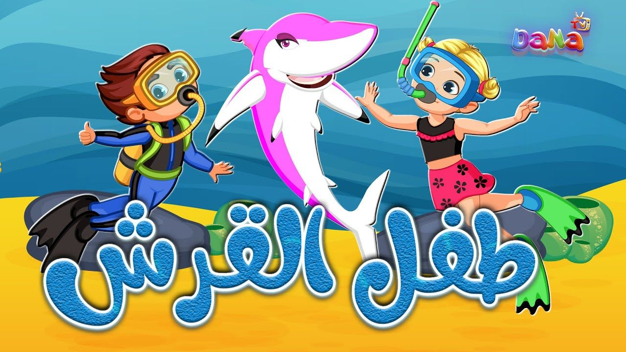Dana Tv اغنية طفل القرش بيبي شارك بالعربي Baby Shark Song Baby Shark Shark