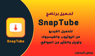 تحميل Snaptube تحميل سناب تيوب Snaptube تحميل تحميل سناب تيوب Snaptube تنزيل Snaptube تحميل برنامج سناب تيوب شرح تحميل Snaptube ت Gaming Logos Fitbit Zip Logos