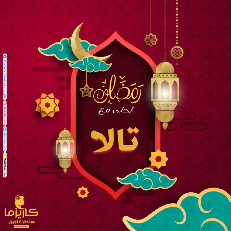 رمضان احلى مع تالا Christmas Ornaments Holiday Decor Novelty Christmas