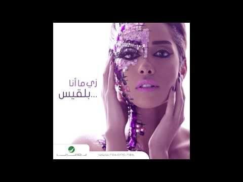 Balqees El Rogola بلقيس الرجولة My Music Ana Music Videos