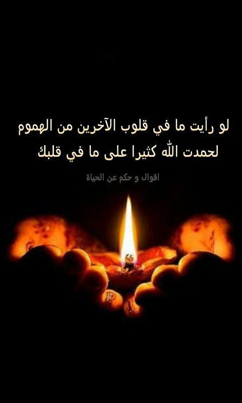 اقوال حكم مقولات كلمات دعاء هموم Arabic Words Words