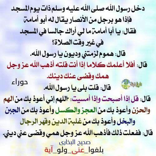 دعاء قضاء الدين وذهاب الهم Islamic Pictures Quotes Wisdom
