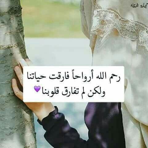 الله يرحمك يا أمي Arabic Typing Texts Quotes