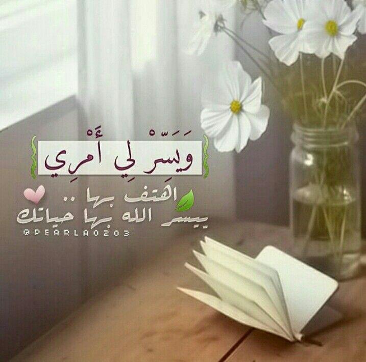يسر لي امري Islamic Pictures Tableware Words