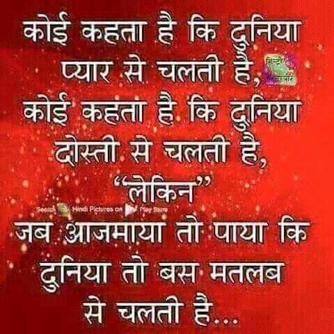 Pin By Rajesh Shethia On Arz Kiya Hai Hindi Quotes Quotes
