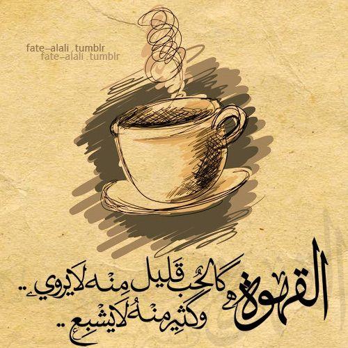 Image Via We Heart It Arabic Calligraphy Coffee Love Quotes Text Typography حب شعر قهوة رسم فن حكمة روقان Coffee Cup Art Coffee Art Coffee Jokes