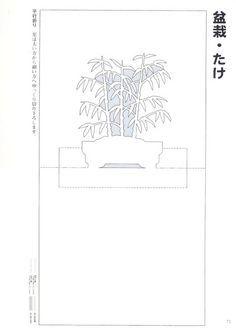 Japanese Kirigami 4 Kirigami Paper Pop Pop Up Book