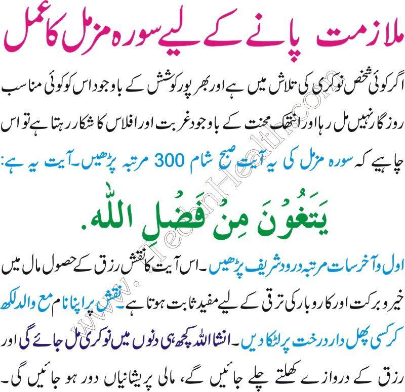 Benefits of Surah Muzammil In Urdu | Islamic phrases, Quran