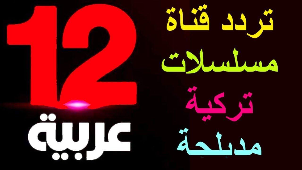 تردد قناة مسلسلات تركية مدبلجة Arabia12 علي النايل سات 2020 Company Logo Tech Company Logos Neon Signs