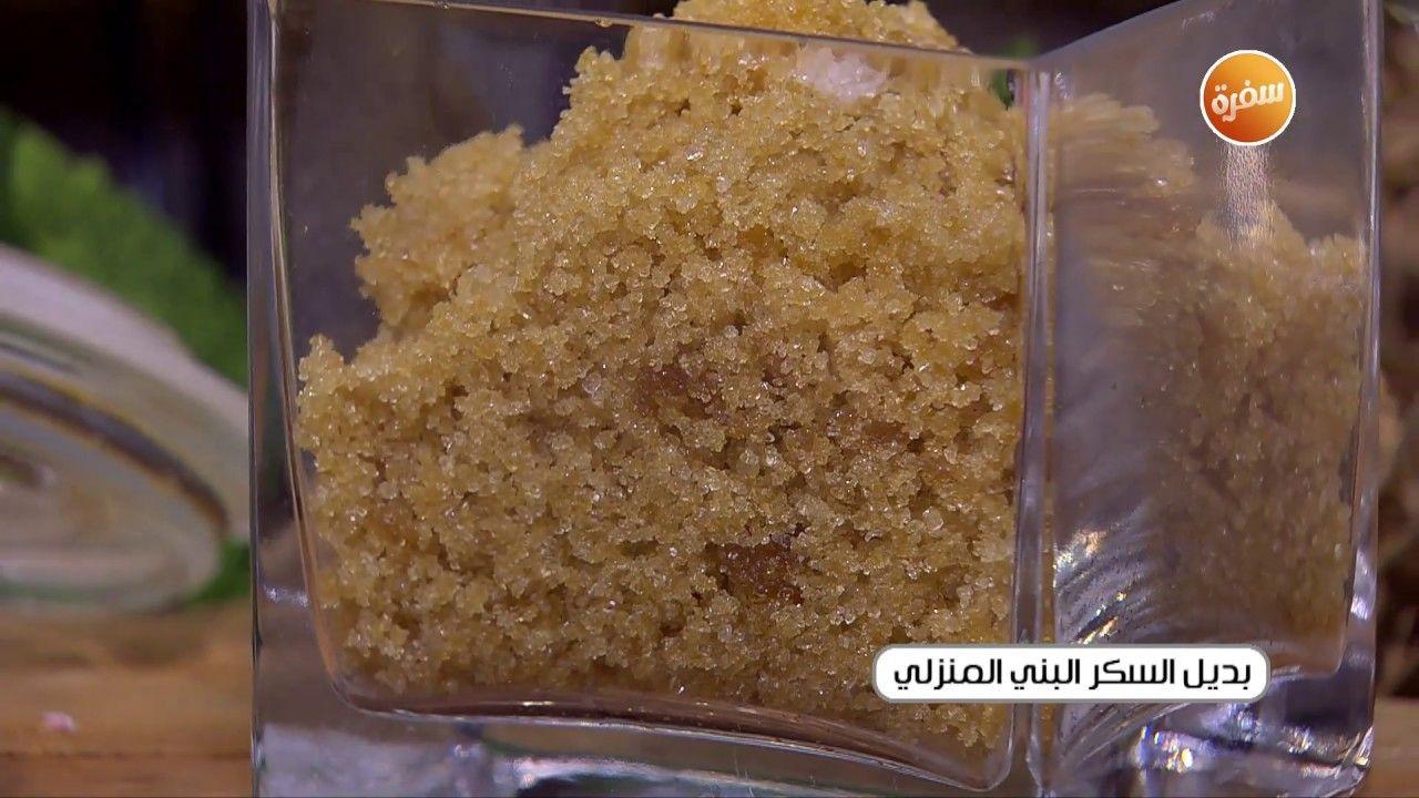 طريقة تحضير بديل السكر البني المنزلي غادة التلي Rice Krispie Treat Krispie Treats Rice Krispies