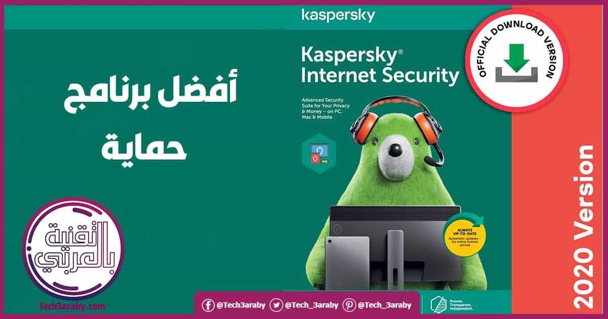 تحميل برنامج كاسبر سكاي 2021 للكمبيوتر برابط مباشر Internet Security Internet Tech