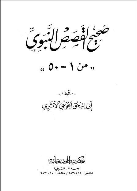 Pin By الحمد لله تكفى On مكتبه الشيخ أبى إسحاق الحوينى