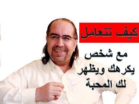 كيف تتعامل مع من يكرهك ويظهر انه يحبك د محمد حبيب الفندي Youtube