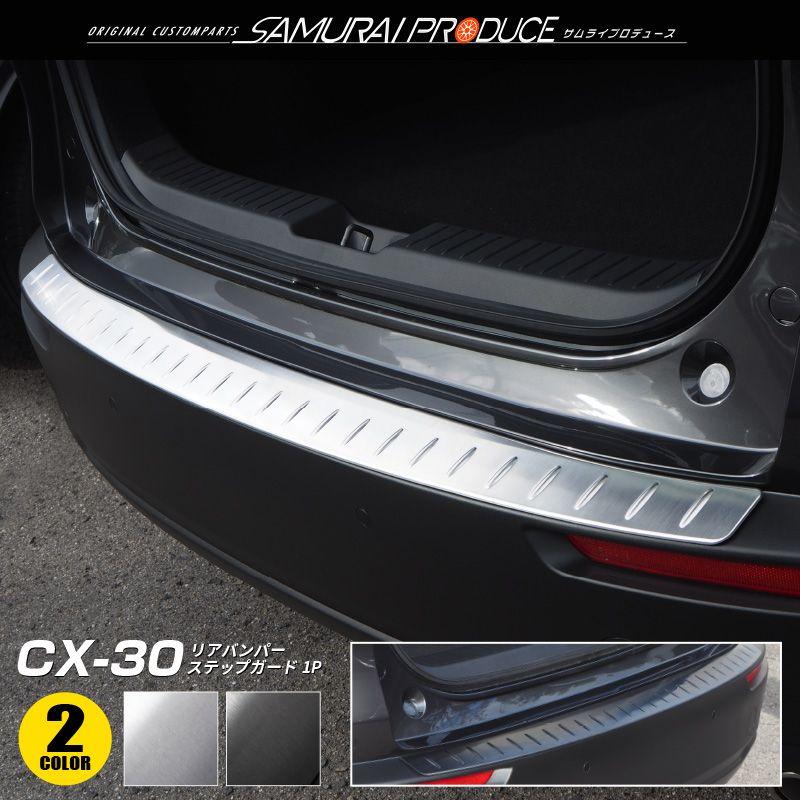 Cx 30 リアバンパーステップガード Mazda マツダ ドレスアップ カスタムパーツ 車体 エアロ マツダ