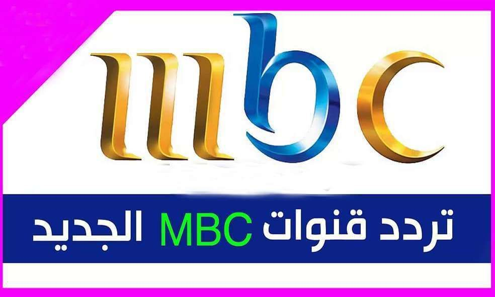 أحدث تردد قنوات Mbc الجديدة 2019 ام بي سيمباشر على نايل سات وعرب سات تردد قناة ام بي سي العراق Mbc Iraq Gaming Logos Nintendo Wii Logo Logos