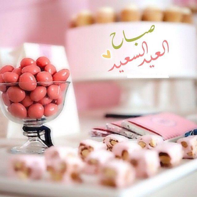 Pin By رغــــــد On بطـاقـات صبـاحيـة واسـلاميـة Eid Cards Happy Eid Good Night Messages