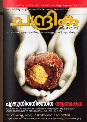 Malayalam magazine novels short story poem essay etc online malayalam magazine novels short story poem essay etc online read forumfinder Images