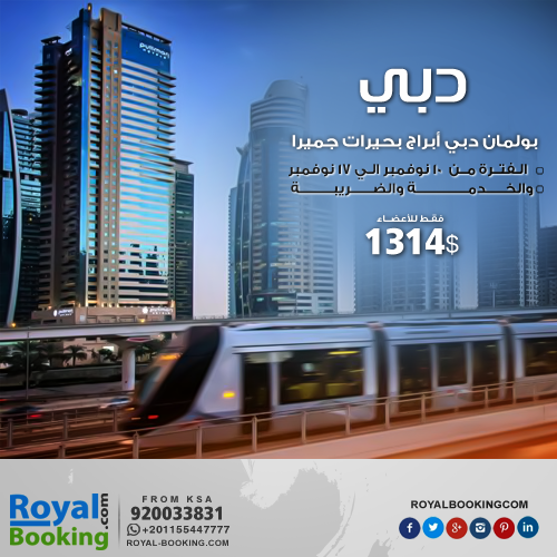 سافر مع رويال بوكينج دبي الإمارات من الفترة 10 نوفمبر إلى 17 نوفمبر فندق بولمان دبي أبراج بحيرات جميرا غرفة سوبيريو Dubai Booking Travel
