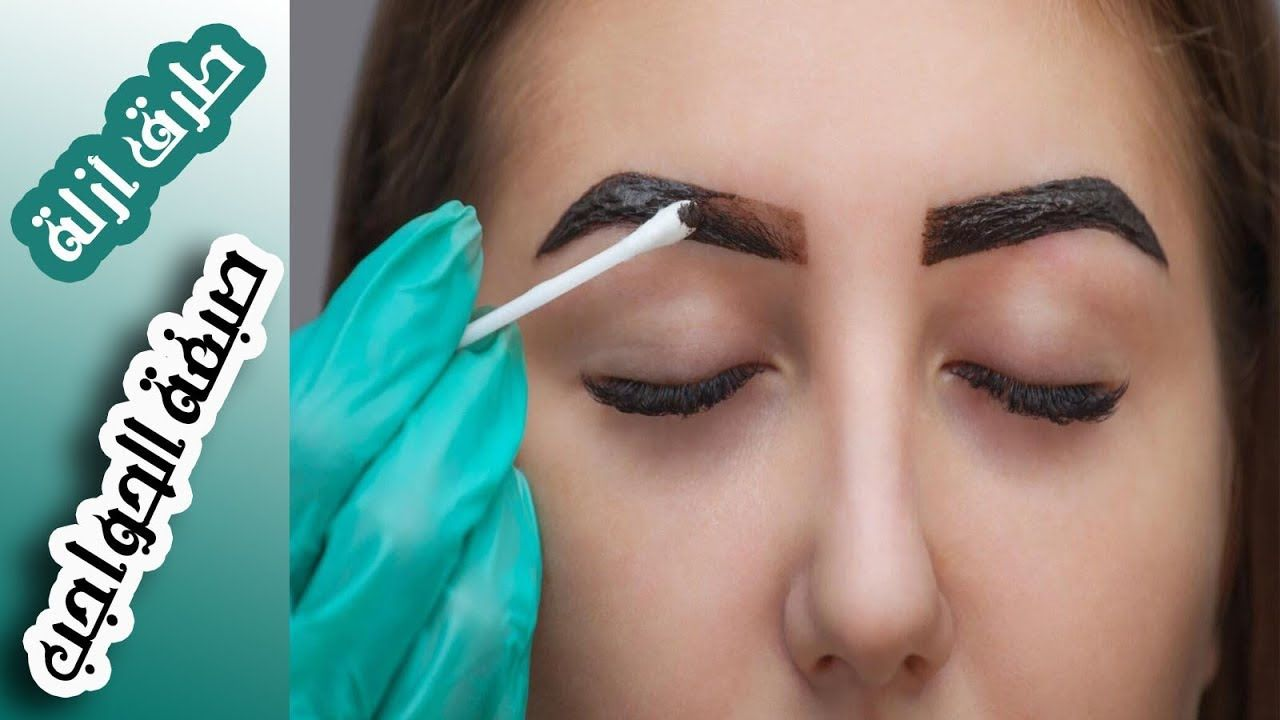 طرق أمنة لازالة صبغه الحواجب وصفات لارينا Beauty Skin Care Routine Beauty Care Beauty Hacks