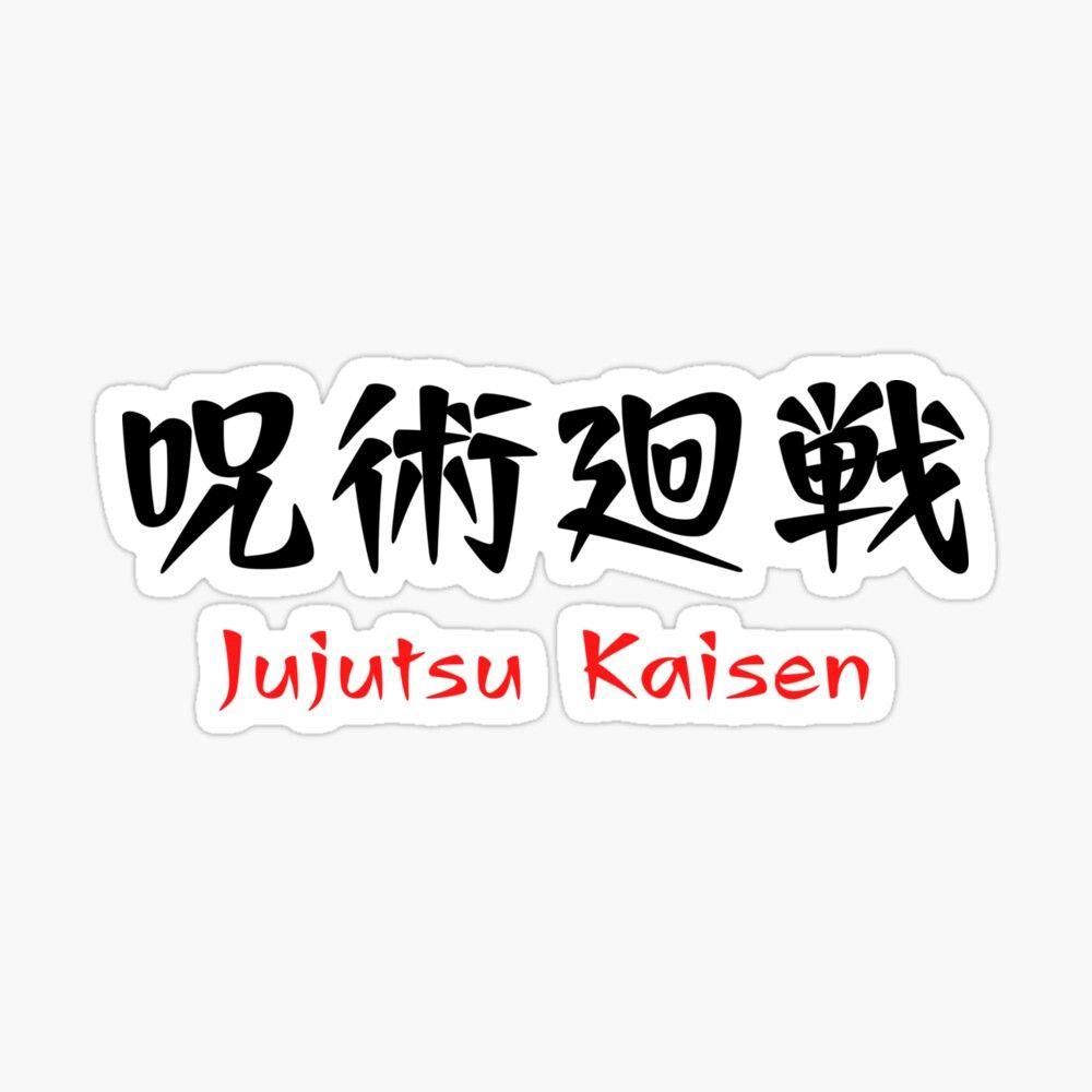 Jujutsu kaisen sticker by sarrid in 2021 jujutsu logo