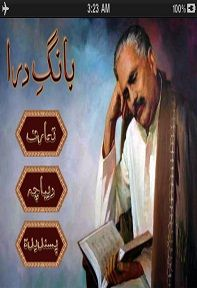Allama hilli books in urdu