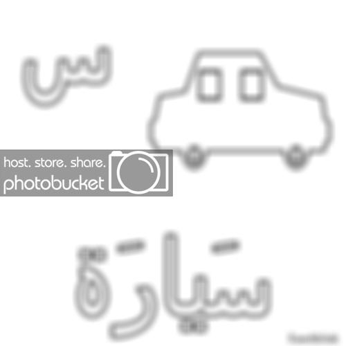 اوراق عمل للاطفال لتعليم الحروف وكتابتها والتلوين شيتات تعليم حروف اللغه العربيه للاطفال للطباعه Lettering Alphabet Arabic Alphabet Letters Math
